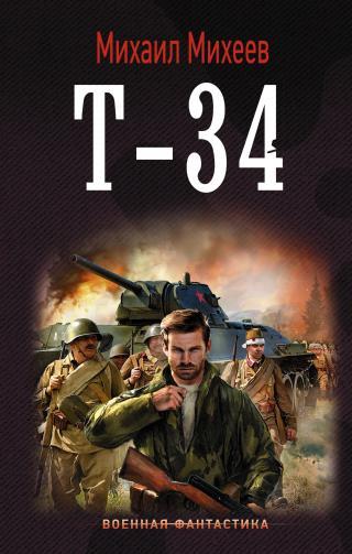 Т-34 [litres]