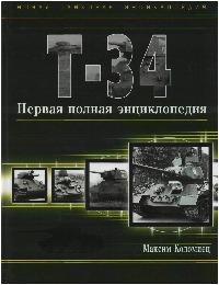 Т-34 [Первая полная энциклопедия]