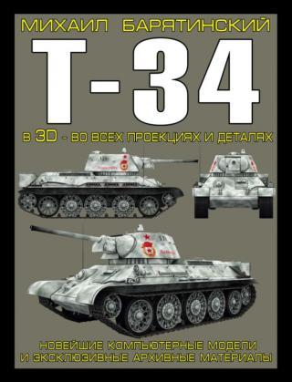 Т-34 в 3D — во всех проекциях и деталях