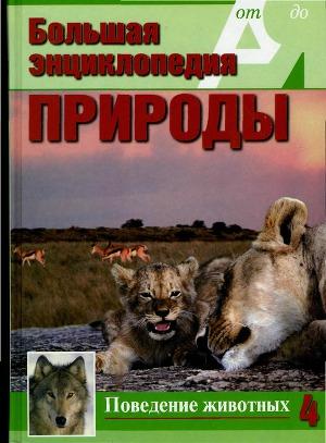 Т. 4. Поведение животных