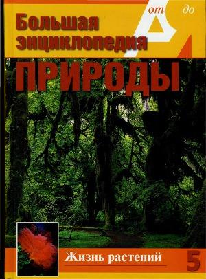 Т. 5. Жизнь растений. Водоросли. Лишайники. Мхи
