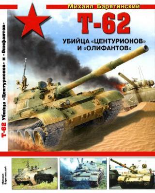 Т-62. Убийца «Центурионов» и «Олифантов» [В авторской редакции]