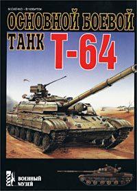 Т-64. Основной боевой танк