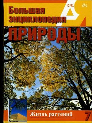 Т. 7. : Жизнь растений. Деревья и кустарники