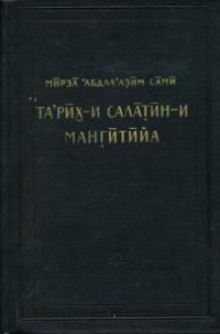 Та'рих-и Салатин-и Мангитийа (История мангытских государей)