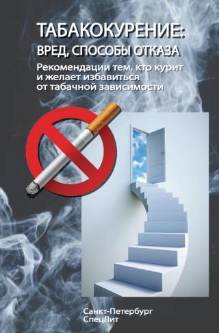 Табакокурение. Вред, способы отказа. Рекомендации всем кто курит и желает избавиться о табачной зависимости