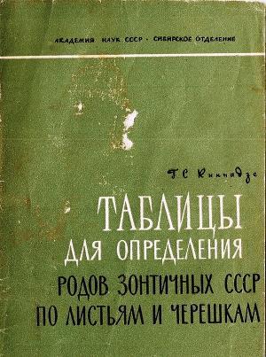 Таблицы для определения родов зонтичных СССР по листьям и черешкам