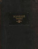 Тацит П. К. Сочинения в двух томах  Том II: История [Tomus posterior: Historiae]