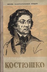 Тадеуш Костюшко