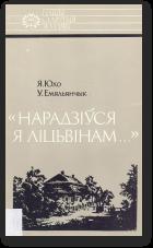 «Нарадзіўся я ліцьвінам…»: Тадэвуш Касцюшка