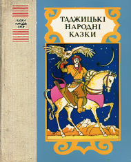 Таджицькі народні казки [укр.]