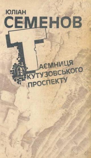 Таємниця Кутузовського проспекту