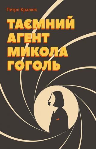 Таємний агент Микола Гоголь