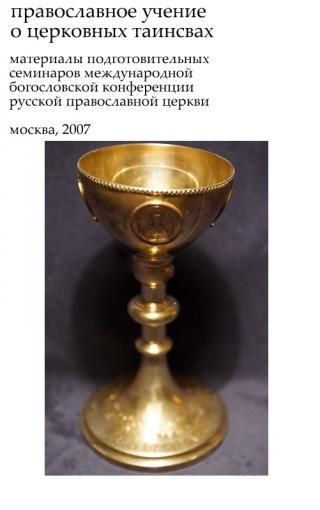 Таинства Церкви