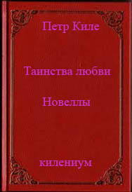 Таинства любви (новеллы и беседы о любви)