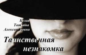 Таинственная незнакомка