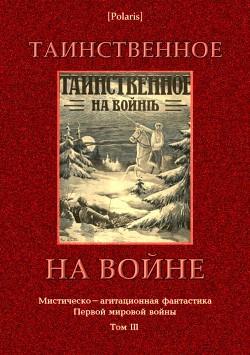 Таинственное на войне (Мистическо-агитационная фантастика Первой мировой войны. Том III)