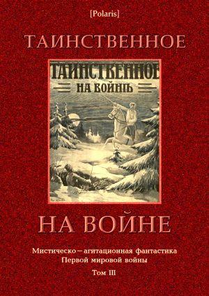 Таинственное на войне. Мистическо-агитационная фантастика Первой мировой войны. Том III