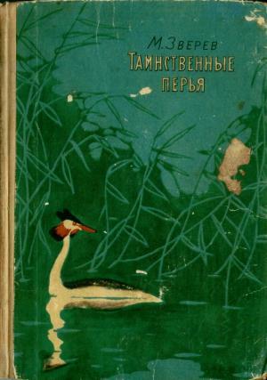 Таинственные перья (сборник)