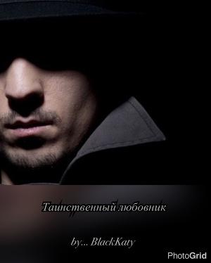 Таинственный любовник (СИ)