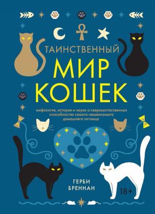 Таинственный мир кошек [litres]