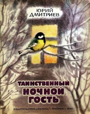 Таинственный ночной гость [иллюстрации С. Куприянова]