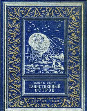 Таинственный остров(изд.1949)