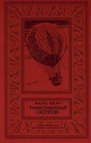 Таинственный остров (перевод Н. Немчиновой  и А. Худадовой )