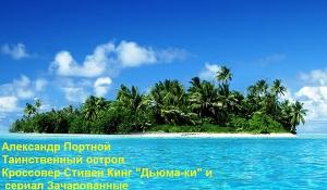 Таинственный остров (СИ)
