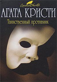 Таинственный противник [The Secret Adversary-ru]