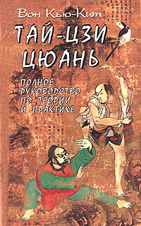 Тай-Цзи цюань. Полное руководство по теории и практике