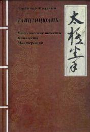 ТАЙЦЗИЦЮАНЬ:Классические тексты Принципы Мастерство