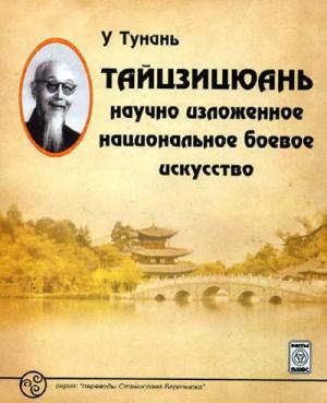 Тайцзицюань: научно изложенное национальное боевое искусство