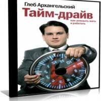 Тайм драйв: Как успевать жить и работать