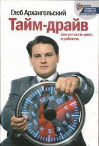 Тайм-драйв. Как успевать жить и работать