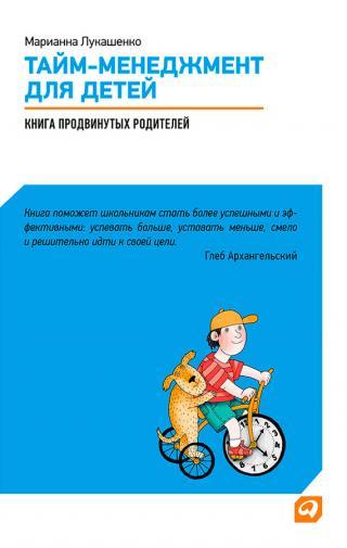 Тайм-менеджмент для детей. Книга продвинутых родителей