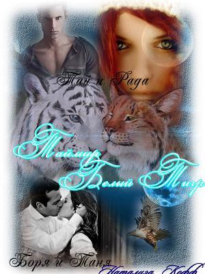 Таймир Белый Тигр
