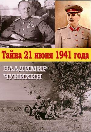 Тайна 21 июня 1941 [СИ]