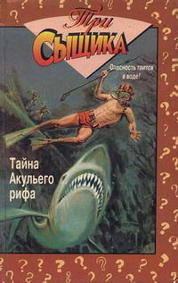 Тайна Aкульего рифа [The Secret Of The Shark Reef]