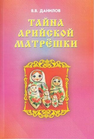 Книга арийская империя гибель и возрождение fb2
