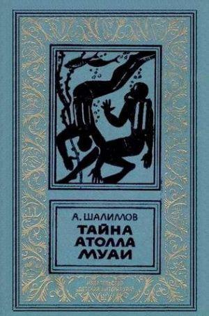 Тайна атолла Муаи. Научно-фантастические повести и рассказы