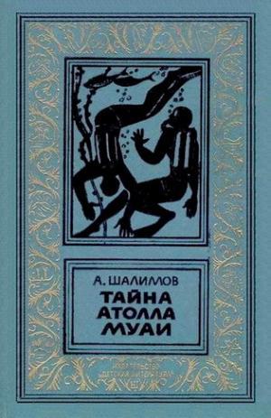 Тайна атолла Муаи [Сборник]