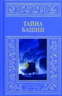 Тайна башни (сборник)