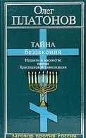 Тайна беззакония: иудаизм и масонство против Христианской цивилизации