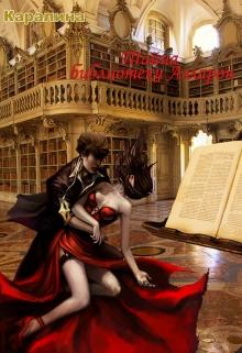 Тайна библиотеки Агларон
