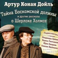 Тайна Боскомской долины и другие рассказы о Шерлоке Холмсе