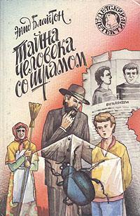Тайна человека со шрамом [The Mystery of the Missing Man]