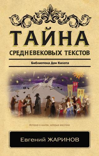 Тайна cредневековых текстов. Библиотека Дон Кихота [litres]