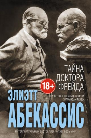 Тайна доктора Фрейда [Un secret du docteur Freud]