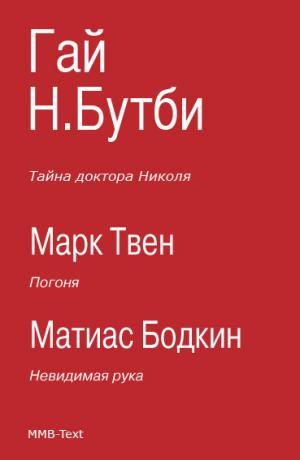 Тайна доктора Николя (сборник)